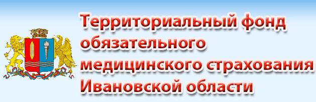 ТФОМС по Ив.обл.