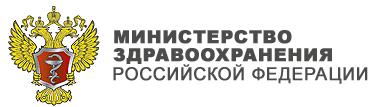 МЗ РФ
