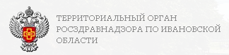 Росздравнадзор по Ив. обл.