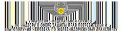 Управления Роспотребнадзора по железнодорожному транспорту